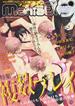 GUSH maniaEX 特集複数プレイ (KAIOHSHA COMICS)(GUSH mania comics)