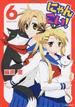 にゃんこい! 6 (メテオCOMICS)(メテオコミックス)