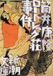 ロートレック荘事件 改版(新潮文庫)