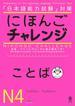 にほんごチャレンジことばN4 「日本語能力試験」対策