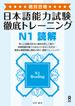 絶対合格日本語能力試験徹底トレーニングN1読解