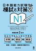 日本語能力試験模試と対策N1 Vol.2