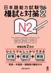 日本語能力試験模試と対策N2 Vol.2