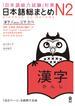 日本語総まとめN2漢字 「日本語能力試験」対策
