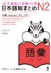 日本語総まとめN2語彙 「日本語能力試験」対策