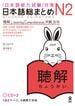 日本語総まとめN2聴解 「日本語能力試験」対策