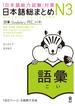 日本語総まとめN3語彙 「日本語能力試験」対策