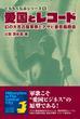 愛国とレコード 幻の大名古屋軍歌とアサヒ蓄音器商会