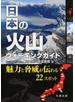 日本の火山ウォーキングガイド 魅力と脅威が伝わる22スポット