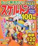 もっと解きたい!スケルトンメイト&アロークロス特選100問 Vol.2(SUN-MAGAZINE MOOK)