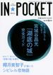 IN★POCKET 2014年 9月号