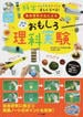 東京理科大生による小学生のおもしろ理科実験 DVDの実演+研究メモでかんたん! 科学のしくみをおうちで楽しく学べる!