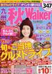 九州秋Walker 2014(ウォーカームック)