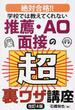 学校では教えてくれない推薦・AO面接の超裏ワザ講座 絶対合格!! 改訂4版