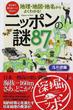 地理・地図・地名からよくわかる!ニッポンの謎87 まだまだ知らないことだらけ!(じっぴコンパクト新書)