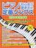 ピアノ初心者が弾きたい定番ソングス 2014年秋冬号(SHINKO MUSIC MOOK)