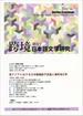 跨境 日本語文学研究 Vol.1(2014) 東アジアにおける日本語雑誌の流通と植民地文学