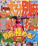 大分・別府 由布院 くじゅう・国東半島・日田 '15(マップルマガジン)