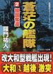 蒼茫の艦隊 長編戦記シミュレーション・ノベル 2 祖国奪還(コスミック文庫)