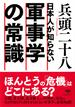 日本人が知らない軍事学の常識(草思社文庫)