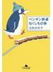 【期間限定価格】ペンギン鉄道 なくしもの係