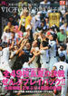 VICTORY2014甲子園 輝く、真夏の高校球児!BOOK(TOKYO NEWS MOOK)