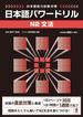 日本語パワードリルN2文法 日本語能力試験対策