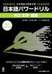 日本語パワードリルN3文字・語彙 日本語能力試験対策