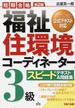 福祉住環境コーディネーター3級スピードテキスト&問題集 短期合格 第2版
