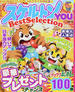 スケルトンYOU Best Selection Vol.12(EIWA MOOK)