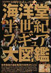 「海洋堂」半世紀フィギュア大図鑑(学研MOOK)