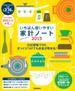 いちばん使いやすい家計ノート 2015(GAKKEN HIT MOOK)