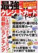 最強クレジットカードFile(学研MOOK)