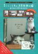 まこという名の不思議顔の猫 まこまこドリームBOX フォト絵本&文房具4点セット(ブックカバー・ペンケース・ボールペン・付箋)