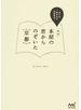 本屋の窓からのぞいた京都 恵文社一乗寺店の京都案内 新版