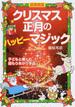 クリスマス・正月のハッピーマジック 子どもと楽しむ超もりあがり手品 図書館版