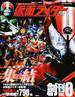 仮面ライダー平成 vol.0 31大仮面ライダー集結