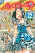 AKB49〜恋愛禁止条例〜 特装版(22) (プレミアムKC)