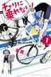 チャリに乗れない!(週刊少年マガジンKC) 5巻セット(少年マガジンKC)
