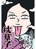 【期間限定価格】本日もいとをかし!! 枕草子