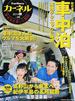 カーネル 車中泊を楽しむ雑誌 vol.22(2014秋) 車中泊・実践テクニックの秘密(CHIKYU-MARU MOOK)