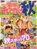 家族でおでかけ秋 関東・首都圏発 2014(マップルマガジン)