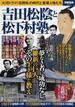 吉田松陰と松下村塾 大河ドラマ『花燃ゆ』の時代と登場人物たち(別冊宝島)