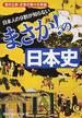 日本人の9割が知らないまさか!の日本史 意外な新・史実の数々を発掘(KAWADE夢文庫)