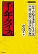 千年クイズ 日本人の脳を活性化してきた平安〜昭和の名作謎解き集