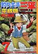 釣りキチ三平 平成版 7 カムチャツカ編 3(講談社漫画文庫)