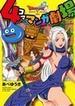 ドラゴンクエストⅩ4コママンガ劇場 (ヤングガンガンコミックス) 3巻セット(ヤングガンガンコミックス)