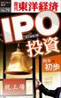 IPO投資初歩の初歩-週刊東洋経済eビジネス新書No.75(週刊東洋経済eビジネス新書)