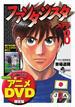 ファンタジスタ ステラ OVA付き限定版(8) (小学館プラス・アンコミックス)