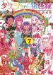 タケヲちゃん物怪録 7 (ゲッサン少年サンデーコミックススペシャル)(ゲッサン少年サンデーコミックス)